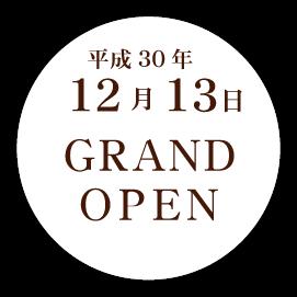 12月13日グランドオープン
